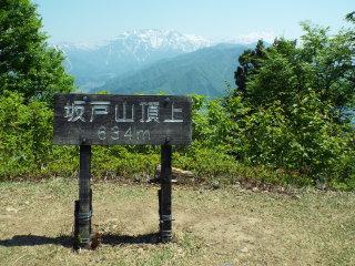 坂戸山山頂標識